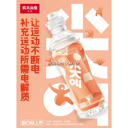 【 Nong Fu Shan Quan 农夫山泉 】尖叫运动系列 Scream Energy Drink Green Mango White Peach Grapefruit Lime