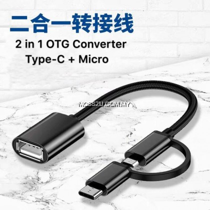 2 IN 1 Type C + Micro to OTG Line Data Transfer Converter Cable ( GP91 )